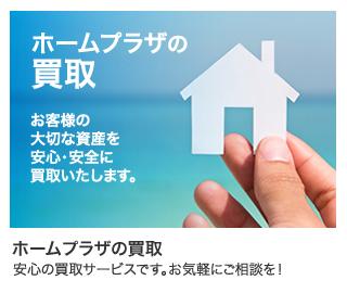 ホームプラザの買取
