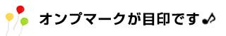 オンプマークが目印です