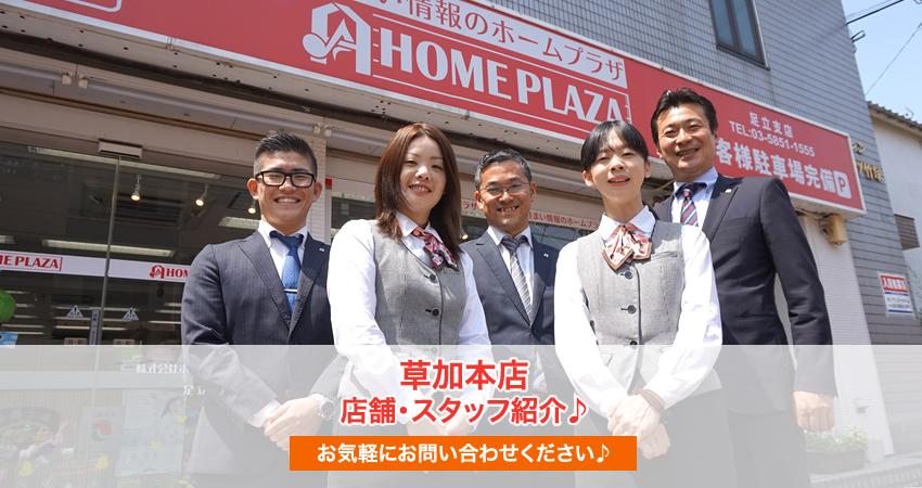 草加本店 店舗・スタッフ紹介